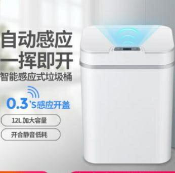 【快速出貨】垃圾桶智能垃圾桶家用客廳衛生間廚房創意自動感應帶蓋廁所電動拉圾桶筒 創時代 雙11購物節