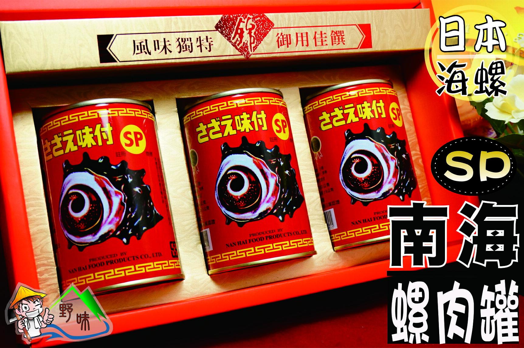 【野味食品】三寶好禮36(南海SP螺肉罐頭)(一盒3罐)(附贈年節禮盒、禮袋)(春節禮盒,傳統禮盒,年貨禮盒)(伴手禮)