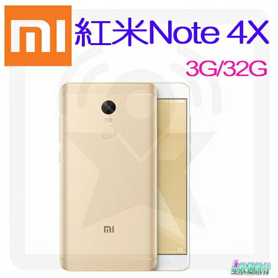【星欣】[台灣版]小米 紅米 Note 4X 3G/32G 5.5吋金屬機身 4,100mAh 電量 4G+3G雙卡雙待 現貨供應
