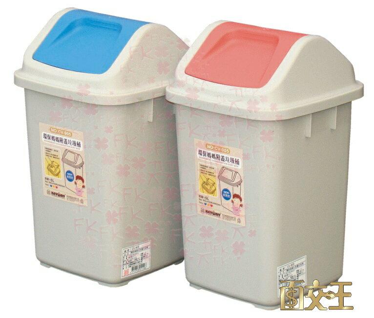 【尋寶趣】清潔垃圾桶系列 環保媽媽5L附蓋垃圾桶 垃圾櫃/腳踏式/搖蓋式/掀蓋式/環保資源分類回收桶 CV905