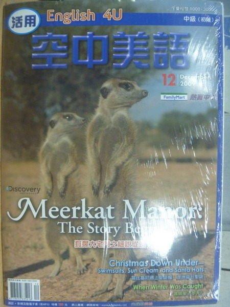 【書寶二手書T4/語言學習_PPZ】空中美語_中級(初階)_Meerkat Manor_2009/12_未拆封