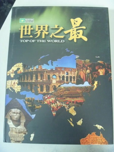 【書寶二手書T8/科學_XCU】世界之最_原價899_通鑑文化編輯部