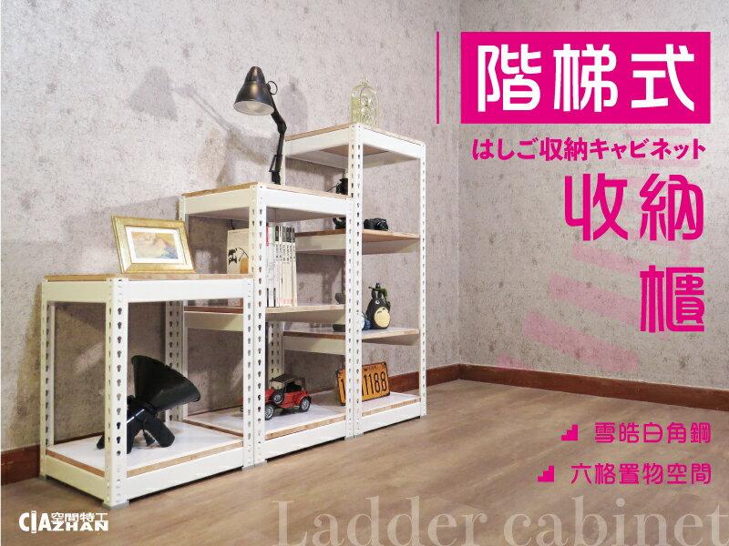 階梯 角鋼置物架~空間特工~ 式盆景展示架 LCW234