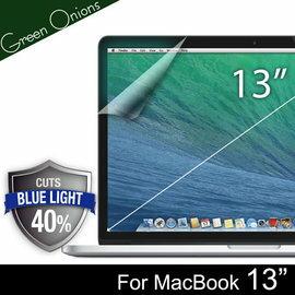 【美國Green Onions 抗藍光保護貼--Apple MacBook Air 13吋款】過濾43%藍光螢幕保護膜 有效阻隔43%有害藍光 硬度5H【風雅小舖】