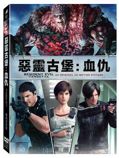 惡靈古堡:血仇(雙碟特別版)DVD