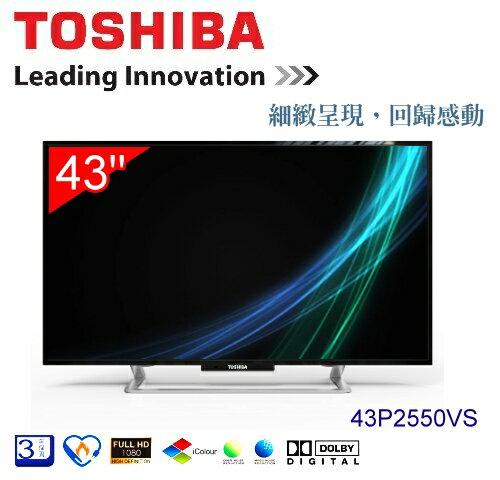 【佳麗寶】(TOSHIBA)高畫質LED液晶電視 -43型【43P2550VS】(含視訊盒)