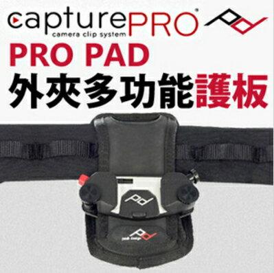 Peak Design Capture PROpad 快夾多功能護板(7-14個工作天出貨)