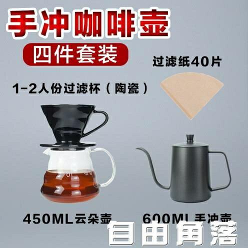 手沖咖啡壺套裝 玻璃陶瓷過濾杯 云朵壺 家用手磨煮 咖啡滴濾美式機 咖啡機 麻吉好貨