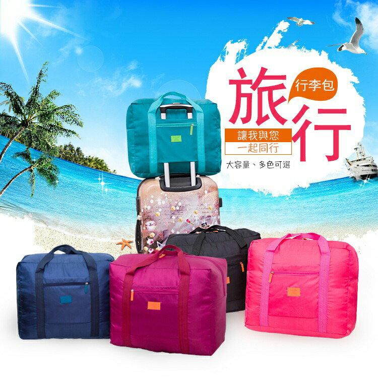 【真的瘋生活館】韓版大容量 可折疊行李包 行李袋 整理箱 防水 旅行收納包 搬家 旅遊 衣服 整理 行李箱