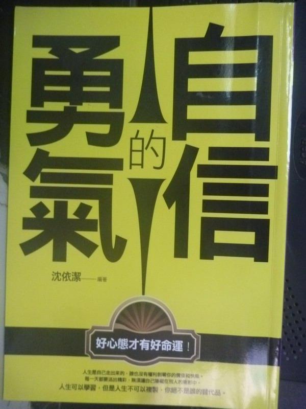【書寶二手書T3/勵志_JSQ】自信的勇氣_沈依潔