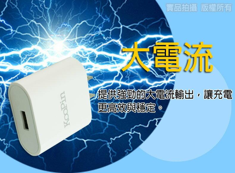 KooPin QC2.0 超速型 USB充 ^(支援各種電壓模式充電^)