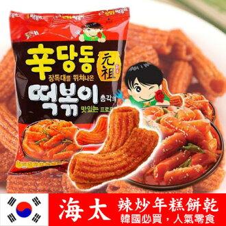 韓國直送 韓國 HAITAI 海太 元祖 辣炒年糕餅乾 (103g) 辣炒年糕 年糕餅 團購 零嘴【N100202】