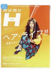 CAZICAZI 髮型 Vol.56(2017年夏季號)
