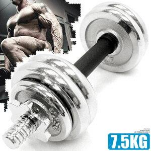 電鍍7.5公斤啞鈴組合(包膠握套)16.5磅可調式7.5KG啞鈴.短槓心槓片槓鈴.重力舉重量訓練.運動健身器材.推薦哪裡買C113-307