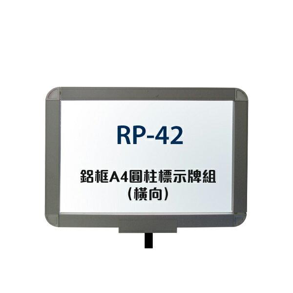 西瓜籽 【橫向】鋁合金框A4圓柱標示牌組 RP-42 (含圓柱固定座) 告示 標示 指示 活動 展場