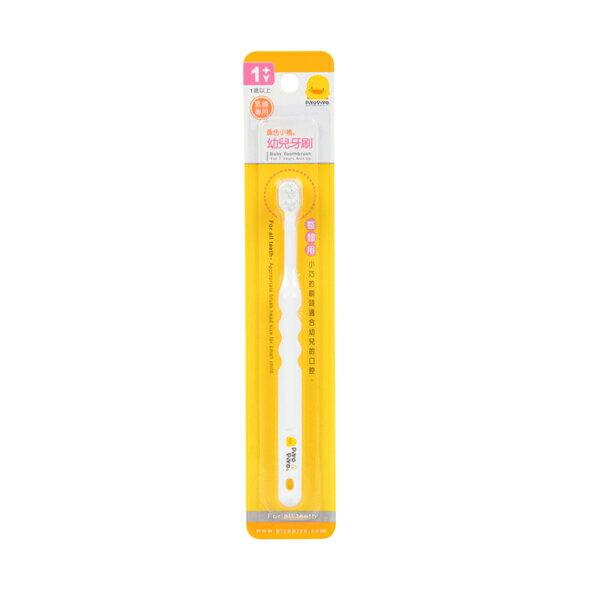 『121婦嬰用品館』黃色小鴨 嬰幼兒牙刷1y+ 0