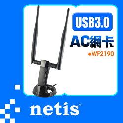 【迪特軍3C】netis WF2190 AC1200雙頻USB3.0 無線網卡 高速傳輸 5dBi可拆式雙頻天線X2