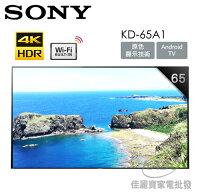 SONY 索尼推薦到【佳麗寶】-(SONY)日本製 4K OLED智慧聯網液晶電視 65型【KD-65A1】