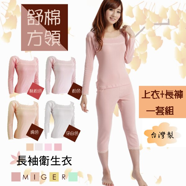 【MIGER密格內衣】舒棉方領長袖衛生衣褲一套-台灣製-(編號:3320+3321)