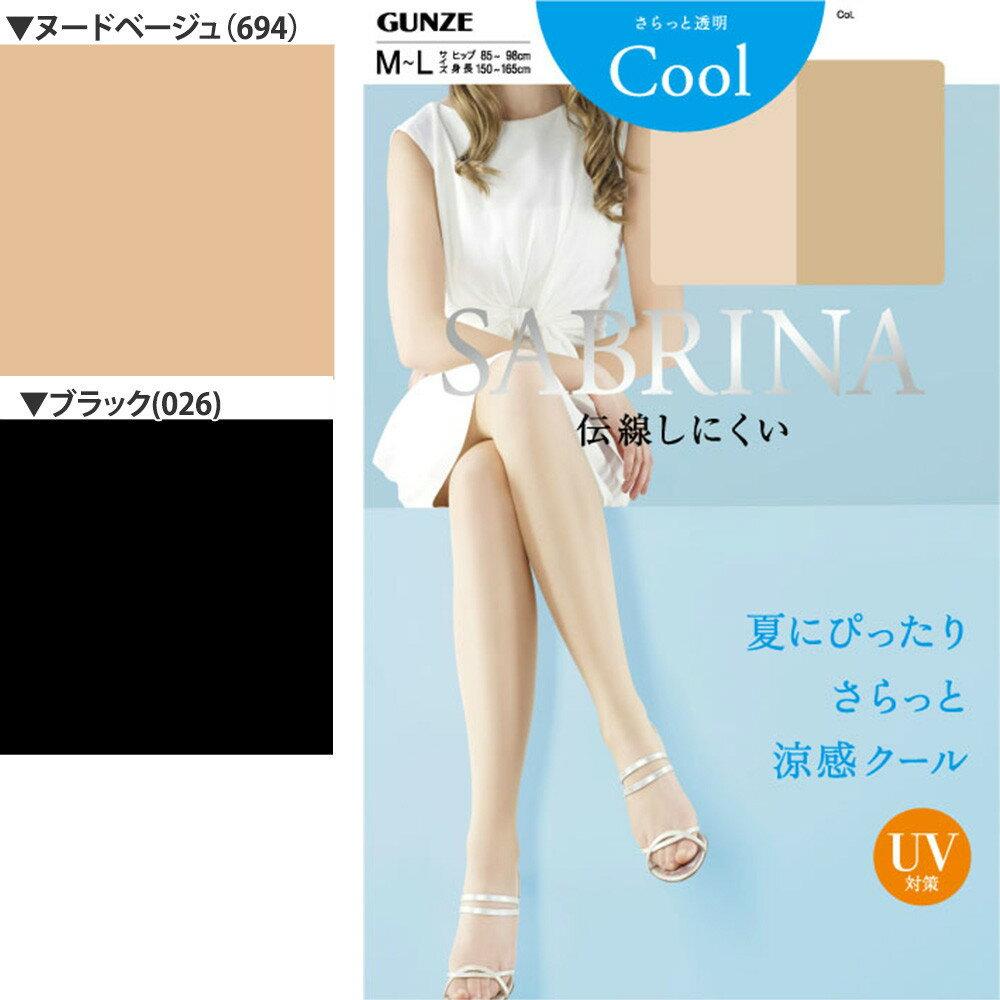 日本原裝進口 日本製! 郡是 GUNZE SABRINA Cool  抗UV 夏日涼感 素肌感 美腳絲襪 【膚/黑】【快樂熊雜貨舖】