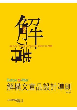 Before  After:解構文宣品 準則 第五版