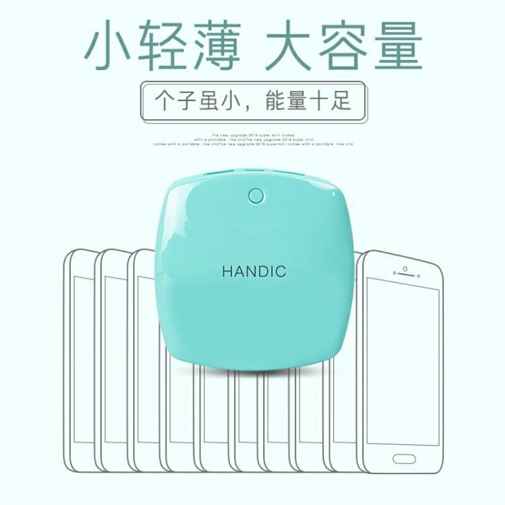 移動電源沖大容量超薄閃充小巧快充便攜可愛卡通適用于MIUI蘋果vivo華為oppo手機通用 數碼人生 3