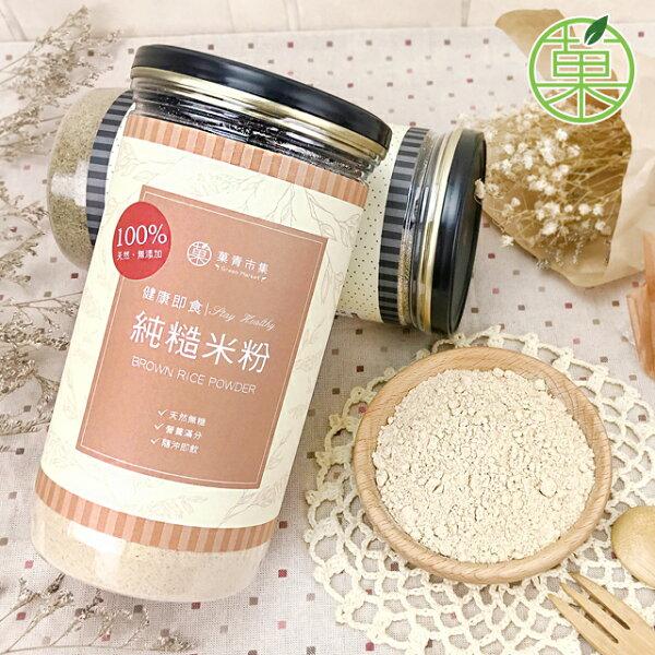 純糙米粉無糖100%純天然罐裝附木勺【菓青市集】