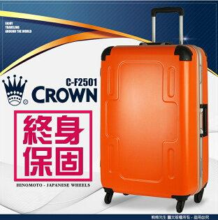【包你最好運!買箱送AT後背包】《熊熊先生》皇冠Crown行李箱29吋C-F2501耐用深鋁框硬箱霧面防刮TSA海關鎖日本製靜音輪旅行箱終身保固