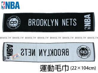 Shoestw【8531501-003】NBA毛巾 純棉 運動毛巾 長方巾 加油毛巾 22CMX104CM 籃網隊
