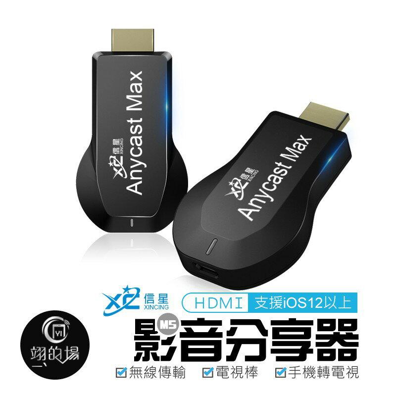 臺灣公司貨【保固一年】電視棒 **支援iOS13 HDMI Anycast M2 M5 M9 同屏器 無線投影