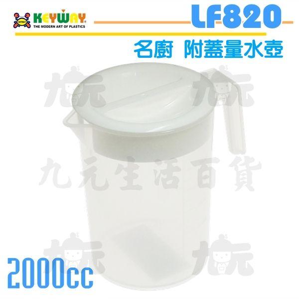 【九元生活百貨】聯府LF820名廚量水壺2000cc附蓋量杯台灣製造