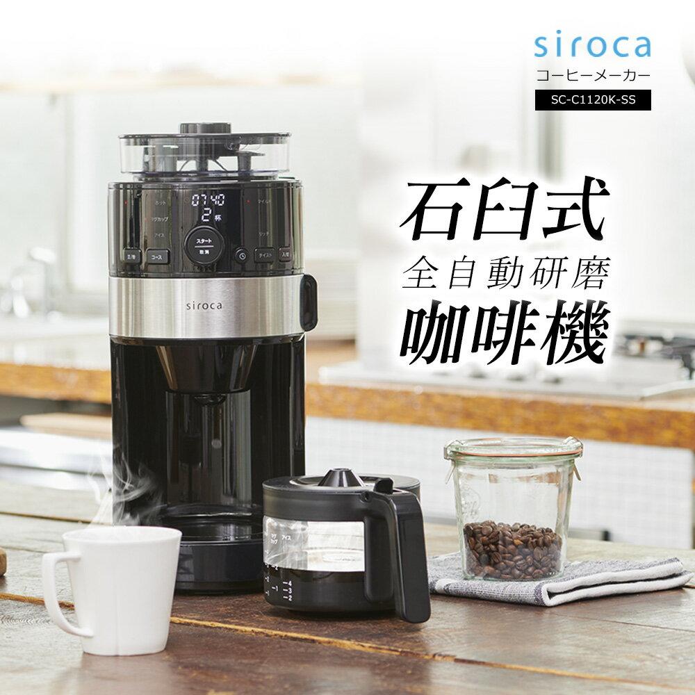 【限量福利品】日本siroca SC-C1120K-SS 石臼式全自動研磨咖啡機