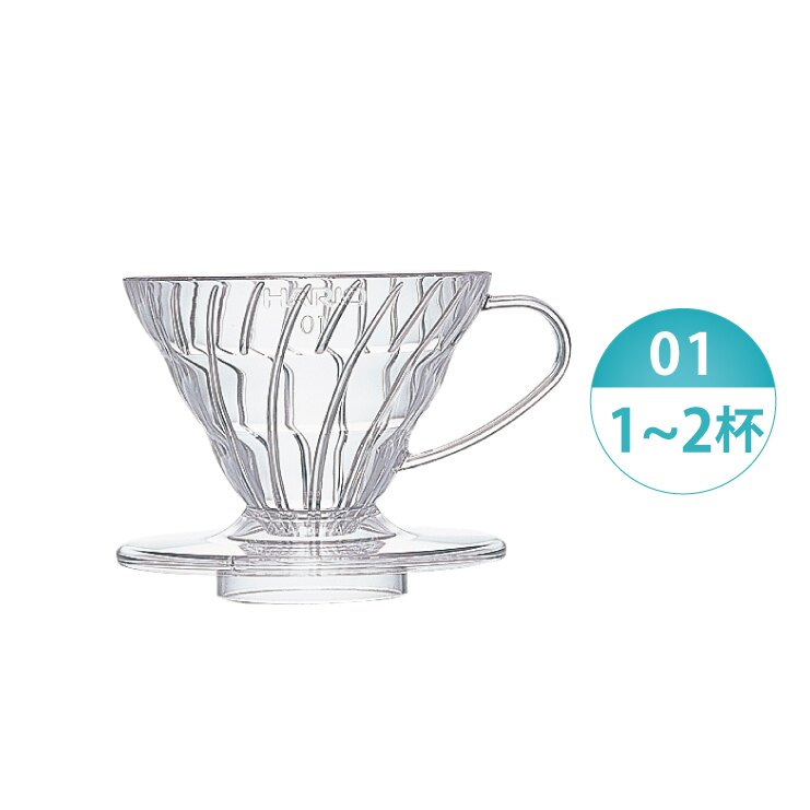 HARIO V60透明樹脂濾杯1-2杯/VD-01T