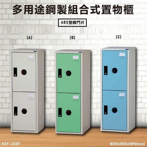 『TW品質保證』KDF-208F【大富】多用途鋼製組合式置物櫃衣櫃鞋櫃置物櫃零件存放分類任意組合櫃子