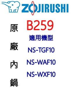 【原廠公司貨】象印B2596人份電子鍋內鍋。可用機型:NS-TGF10NS-WAF10NS-WXF10