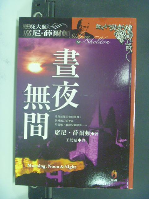 【書寶二手書T5/一般小說_NRF】晝夜無間_席尼.薛爾頓, 王幼慈