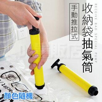 《DA量販店》手動抽氣棒 抽氣筒 抽氣泵 抽氣幫浦 抽真空 真空收納袋 壓縮袋 幫浦(V50-2102)