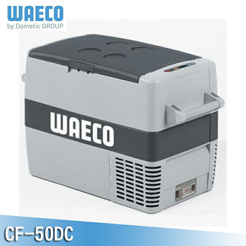 【露營趣】中和安坑 WAECO CF-50DC 行動壓縮機冰箱 汽車行動冰箱 電冰箱 冰桶 德國原裝壓縮機 -18度 非 Indel B