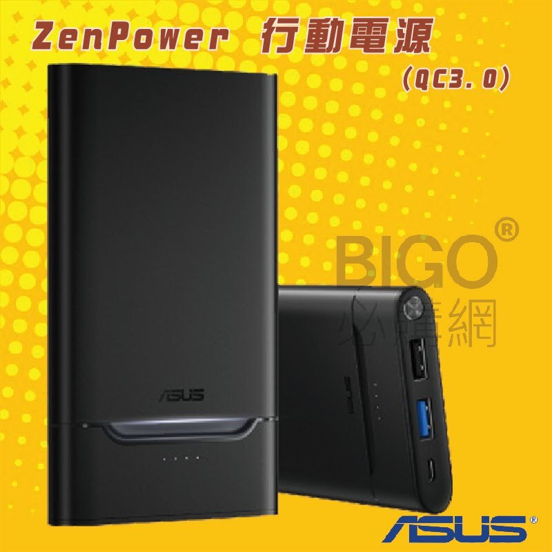 【ASUS】ZenPower 10000 QC3.0 輕薄高效快充行動電源 行充 手機充電 充電寶 10000mAh