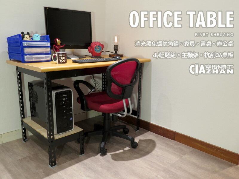 電腦桌?空間特工?OA桌板 角鋼桌 辦公桌 書桌 工作桌 個人書桌