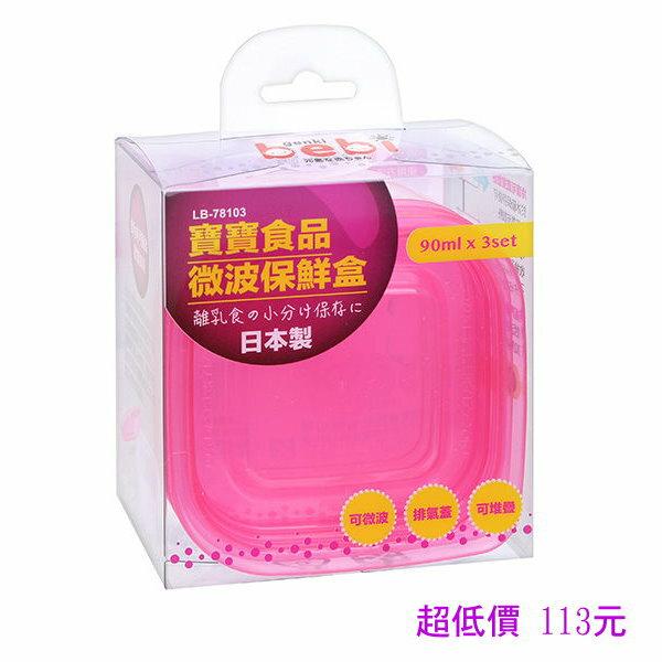 *美馨兒* bebi 元氣寶寶-副食品微波保鮮盒90ml×3 (日本製) 113元