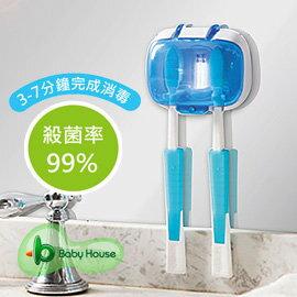 [ Baby House ] UV紫外線 牙刷 殺菌 消毒架 牙刷架 消毒器 - 消毒快速方便 【愛兒房生活館】