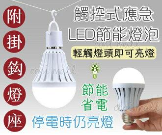 【coni shop】NE燈泡+掛鉤燈座套裝組 觸控式應急LED省電燈泡 7W 緊急照明 觸控 節能 停電燈 家用 露營