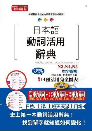 日本語動詞活用辭典N3,N4,N5單字辭典(25K)