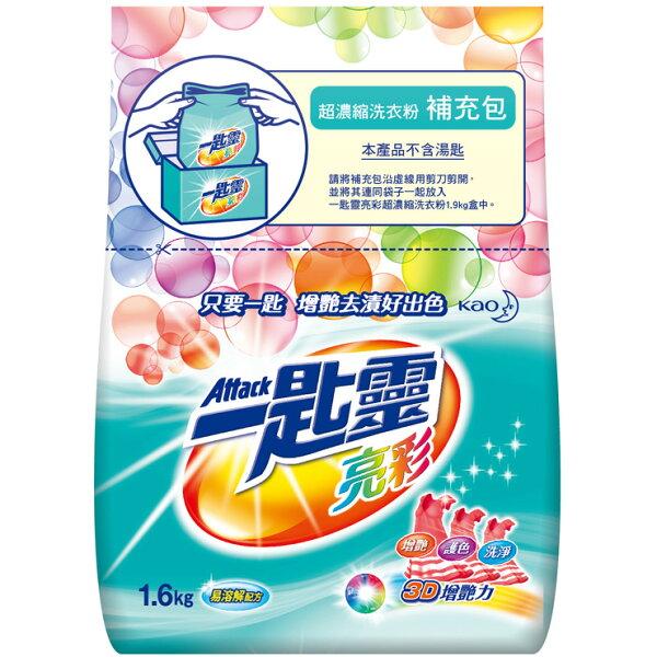 一匙靈亮彩超濃縮洗衣粉補充包1.6Kg