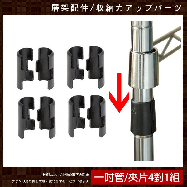 鐵力士 1吋夾片4對1組 MIT台灣製 完美主義【J000M-A】