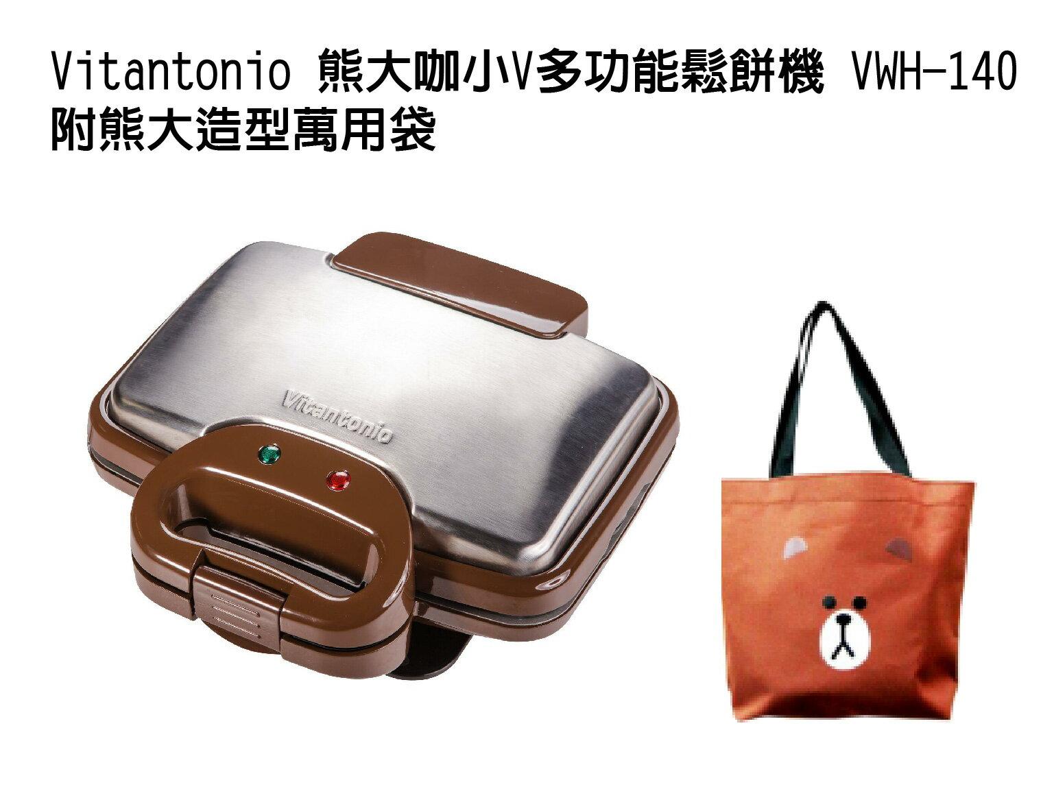 Vitantonio 熊大咖小V多功能鬆餅機 VWH-140 [6期零利率]