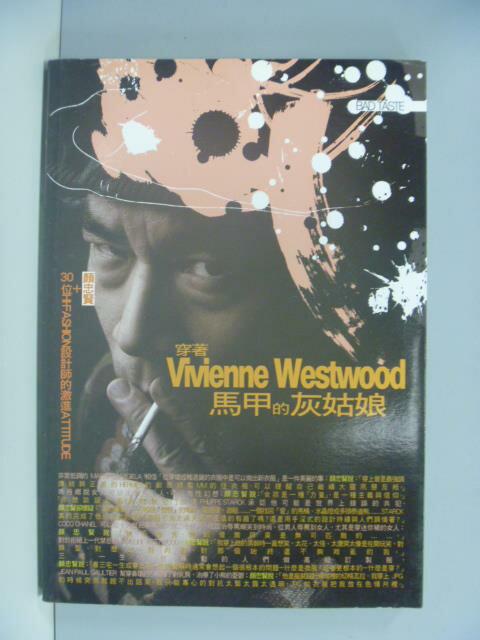 【書寶二手書T1/廣告_ZCM】穿著Vivenne Westwood馬甲的灰姑娘_顏忠賢