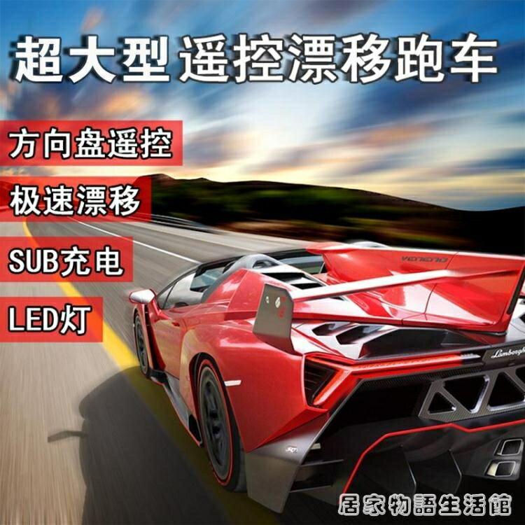 蘭博基尼遙控車超大漂移賽車充電遙控汽車兒童電動遙控車玩具男孩  居家物語