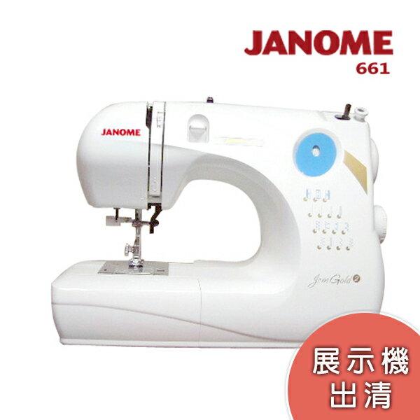 (展示機出清)日本車樂美JANOME 機械式縫紉機661